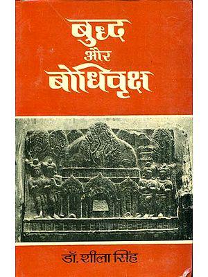 बुध्द और बोधिवृक्ष: Buddha and Bodhi -Tree