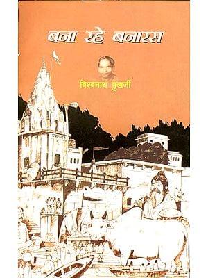बना रहे बनारस: Let Varanasi Be