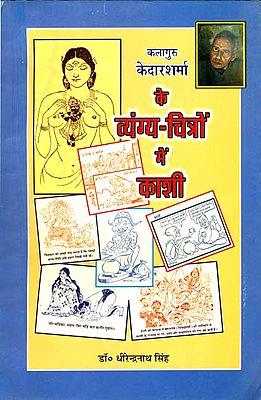 कलागुरु केदारशर्मा  के व्यंग्य-चित्रो में काशी: Varanasi in Cartoons and Humorous Writing