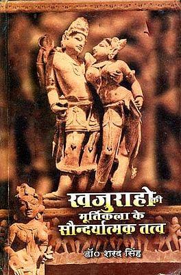 खजुराहो की मूर्तिकला के सौंदर्यात्मक तत्व: Elements of Beauty in the Sculptures of Khajuraho