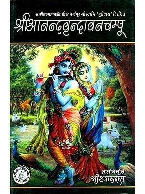 श्रीआनन्दवृन्दावनचम्पू: Shri Anand Vrindavan Champu