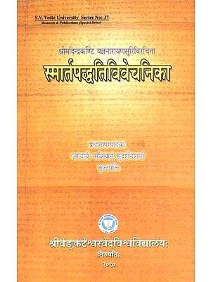 स्मार्तपद्धतिविवेचनिका: Smarta Paddhati Vivechanika
