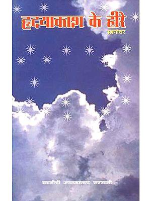 हृदयाकाश  के हीरे प्रश्नोत्तर: Spiritual Questions and Answers