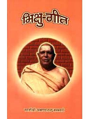 भिक्षु गीत: Bhikshu Geet