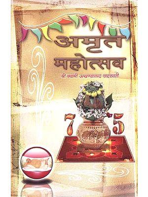 अमृत महोत्सव (पूज्य महराजश्रीजी के प्रवचनों का संग्रह) - Amrit Mahotsav (A Collection of Discourses)