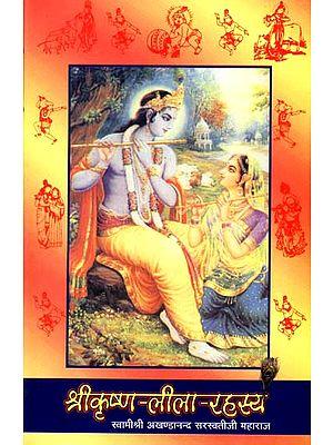 श्री कृष्ण लीला रहस्य: The Secrets of Krishna Lila