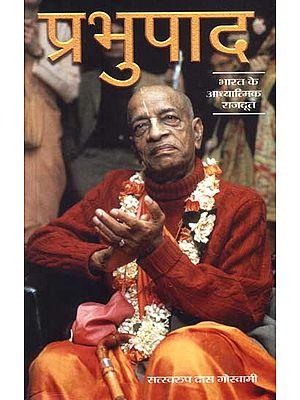 प्रभुपाद (भारत के आध्यात्मिक राजदूत) - Prabhupad (The Spiritual Ambassader of India)