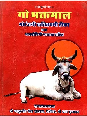 गो भक्तमाल: Gau Bhaktamal (Stories of Devotees of Cows)