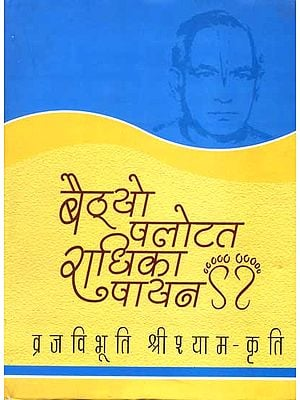 बैठ्यो पलोटत राधिका पायन:  Essays by Shri Shyamdas on Bhakti of Radha and Krishna