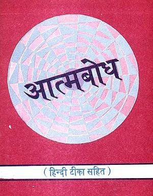 आत्मबोध: Atmabodha (Khemraj Edition)