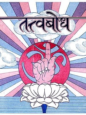 तत्त्वबोध: Tattvabodha (Khemraj Edition)