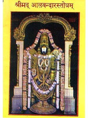 श्रीमद् ळवन्दारस्तोत्रम्: Shrimad Alavandar Stotram