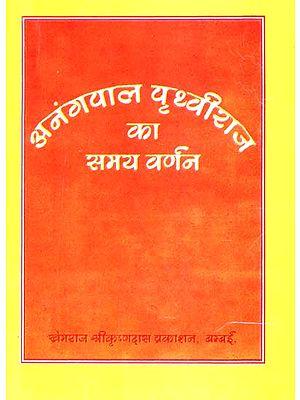 अनंगपाल पृथ्वीराज का समय वर्णन: The Battle of Prithviraj and Shahbuddin