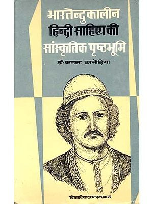 भारतेंदुकालीन हिन्दी साहित्य की सांस्कृतिक पृष्ठभूमि: The Cultural Background of Hindi Literature During the Age of Bharatendu