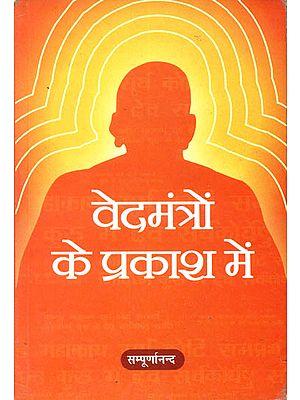 वेदमंत्रों के प्रकाश में: An Explanation of Vedic Stories