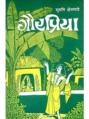 गौरप्रिया: Gaurapriya (A Novel Based on The Life of Chaitanya Mahaprabhu)
