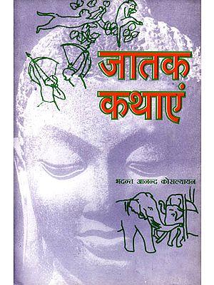 जातक कथाएं (भगवान बुद्ध के पूर्व जीवन की चुनी हुई कथाएं): Jataka Stories