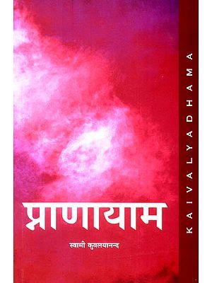 प्राणायाम: Pranayam