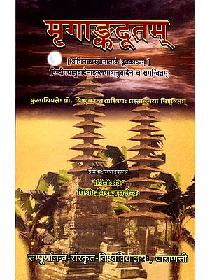 मृगांकदूतम्: Mrgankadutam (A Dutakavya Based on the Technical Excellence )