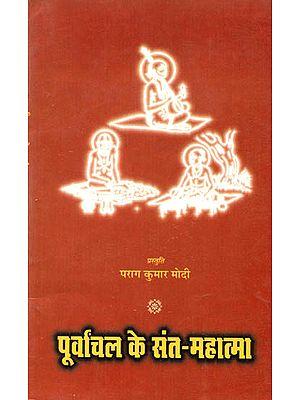 पूर्वांचल के संत महात्मा: Saints of Purvanchal