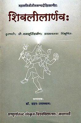 शिवलीलार्णव: Sivalilarnava of Sri Nilakantha Diksita