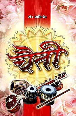 चैती: Chaiti