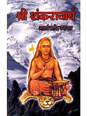 श्री शंकराचार्य: Life and Message of Shankaracharya
