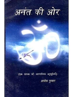 अनंत की ओर (एक साधक की आध्यात्मिक अनुभूतियाँ) - Towards the Infinite