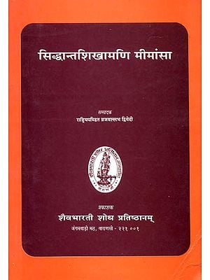 सिध्दान्तशिखामणि मीमांसा: Siddhanta Sikhamani Mimamsa