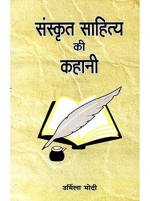 संस्कृत साहित्य की कहानी: Story of  Sanskrit Literature