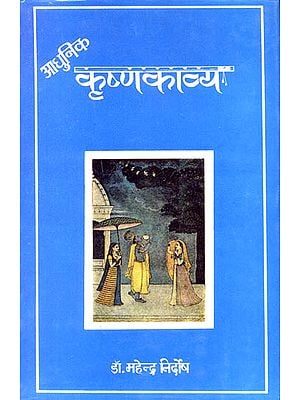 आधुनिक कृष्णकाव्य: Modern Krishna Poetry