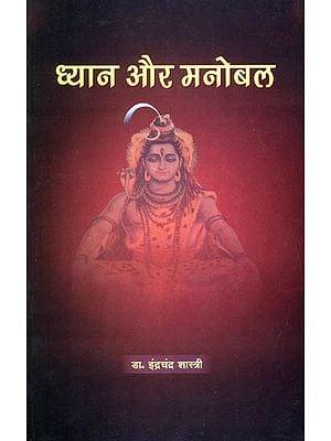 ध्यान और मनोबल: Dhyana and Mental Strength