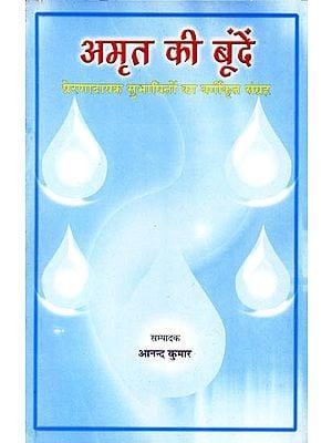 अमृत की बूंदें: Drops of Nectar