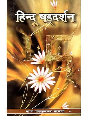 हिन्दू षड्दर्शन: Six Systems of Hindu Philosophy