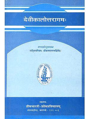 देवीकालोत्तरागम: Devikalottara Agama