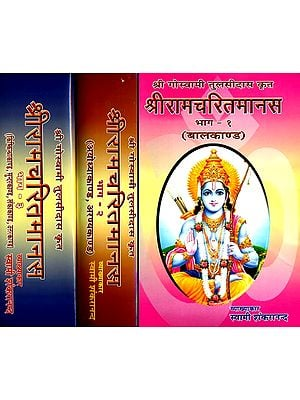 श्रीरामचरितमानस: Discourses on the Ramacharitmanas - The Ramayana of Tulsidas (Set of 3 Volumes)