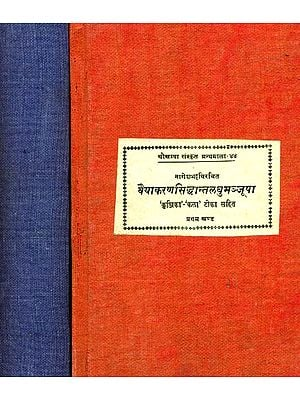 वैयाकरणसिद्धांतलघुमञ्जूषा:  Vaiyakaran Siddhant Laghu Manjusha (Set of 2 Volumes) - An Old Book
