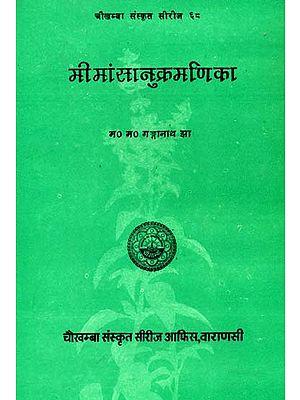 मीमांसानुक्रमणिका: Mimansa Anukramnika