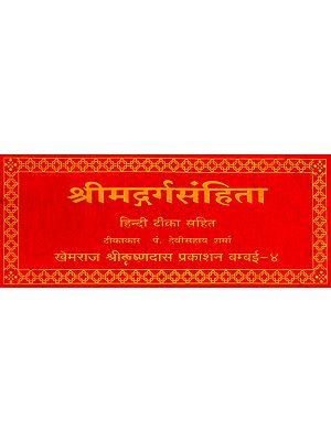 श्रीमद्गर्गसंहिता (संस्कृत एवं हिंदी अनुवाद) - Garg Samhita (Khemraj Addition)