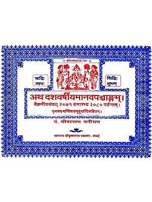 अथदशवर्षीयमानवपञ्चाङ्गम: Ten Year Manav Panchang (Khemraj Edition)