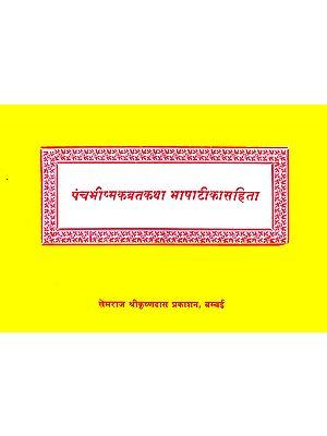 पंचभीष्मकव्रतकथा (संस्कृत एवं हिंदी अनुवाद) - Panch Bhishmak Vrata Katha