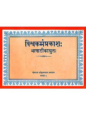विश्र्वकर्मप्रकाश (संस्कृत एवं हिंदी अनुवाद) - Vishwakarma Prakash