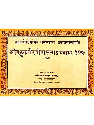 श्रीबटुकभैरवोपासनाअध्याय १२४:  Shri Batuk Bhairava Upasana