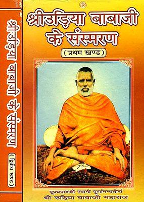 श्री उड़िया बाबाजी के संस्मरण: Reminiscences of Shri Udia Baba (Set of 2 Volumes)