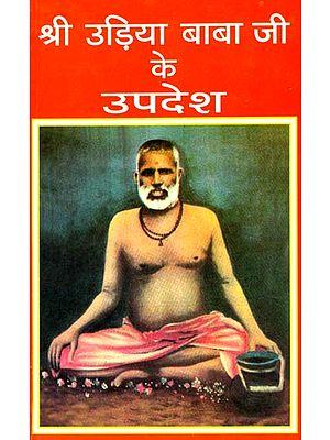 श्री उड़िया बाबाजी के उपदेश: Discourses of Shri Udia Baba