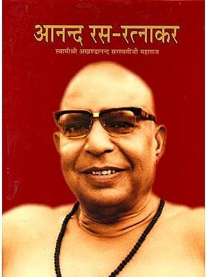 आनन्द रस रत्नाकर: Anand Rasa Ratnakar