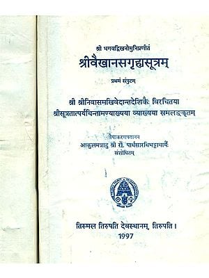 श्रीवैखानसगृह्मसूत्रम्: Shri Vaikhanas Grhya Sutra (Set of 2 Volumes) An Old Rare Book