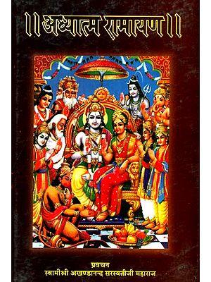 अध्यात्म रामायण (संस्कृत एवं हिंदी अनुवाद) - Adhyatma Ramayana (With Sanskrit Text, Hindi Translation and Detailed Explanation)