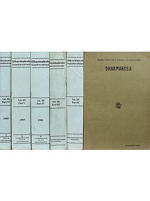 धर्मकोश संस्कार कांड Dharmakosa Samskara Kanda (Set of 6 Volumes)
