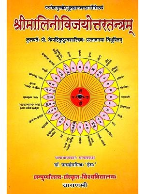 श्रीमालिनीविजयोत्तरतन्त्रम् (संस्कृत एवं हिंदी अनुवाद) - Shri Malini Vijyottara Tantra